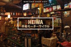 Shop visit: Heiwa 平和モーターサイクル